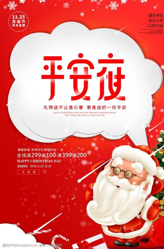 圣诞促销圣诞快乐图片