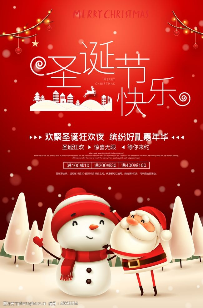 电商圣诞快乐图片
