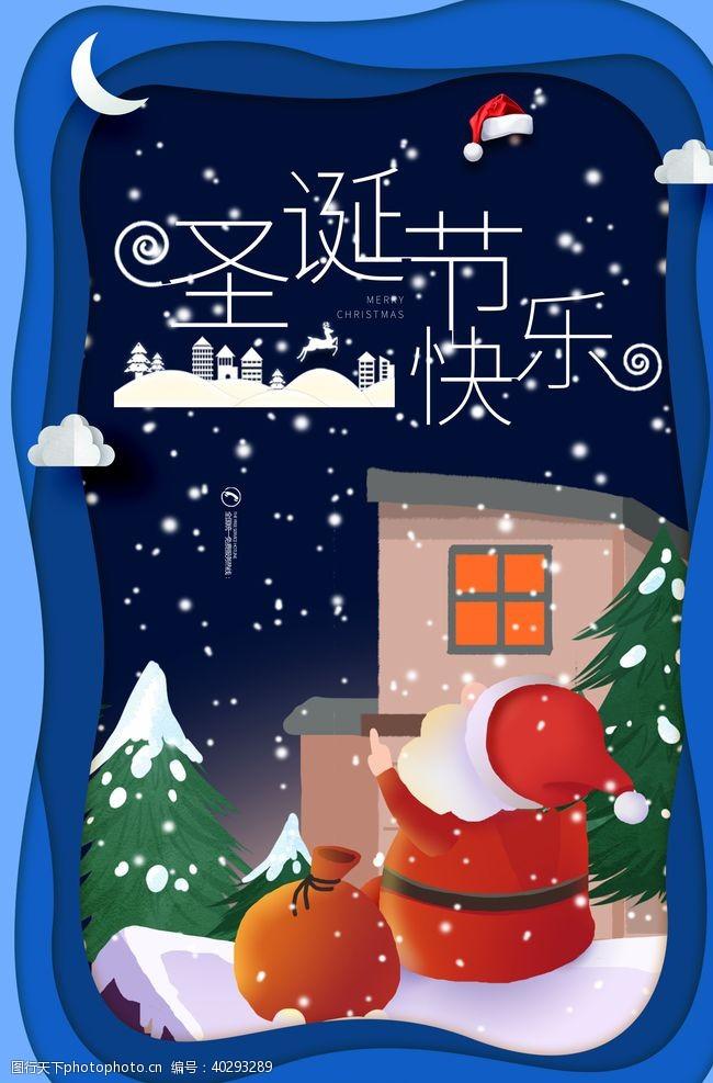 狂欢圣诞快乐图片