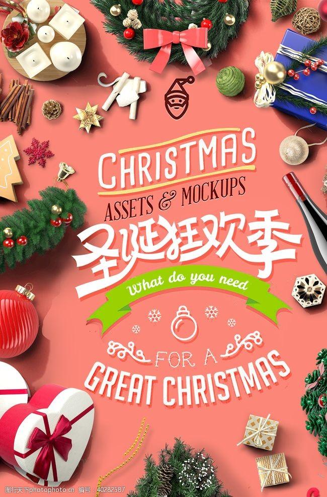 圣诞狂欢季海报设计图片