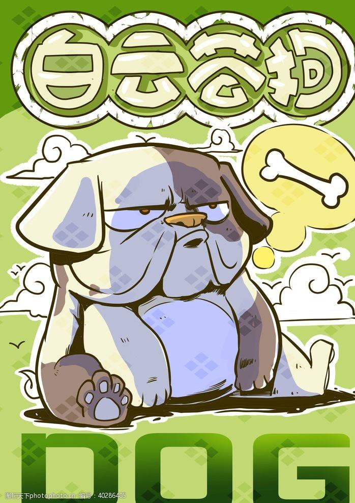 狗十二生肖图片