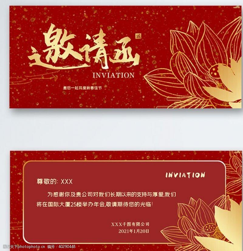 矢量金色红色高档烫金年会邀请函图片