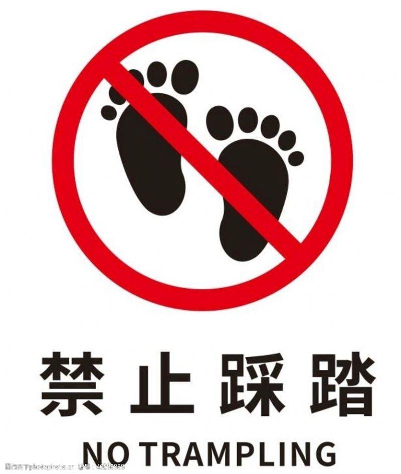 草坪矢量禁止踩踏图片