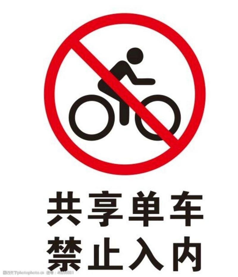自行车矢量禁止共享单车图片