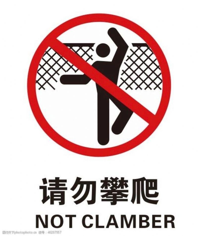 标牌矢量请勿攀爬图片