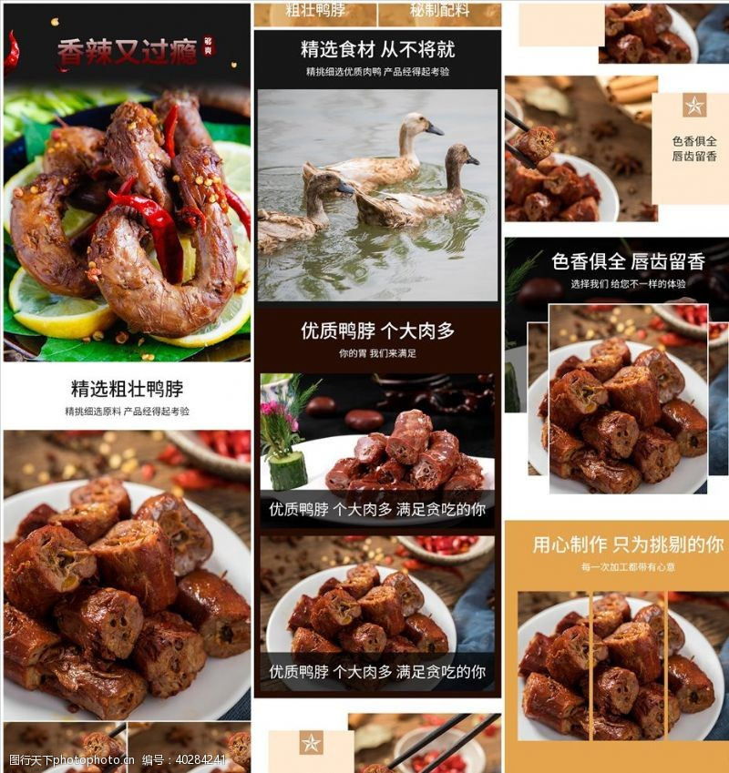 淘宝装修模板食品零食卤味鸭脖详情页图片