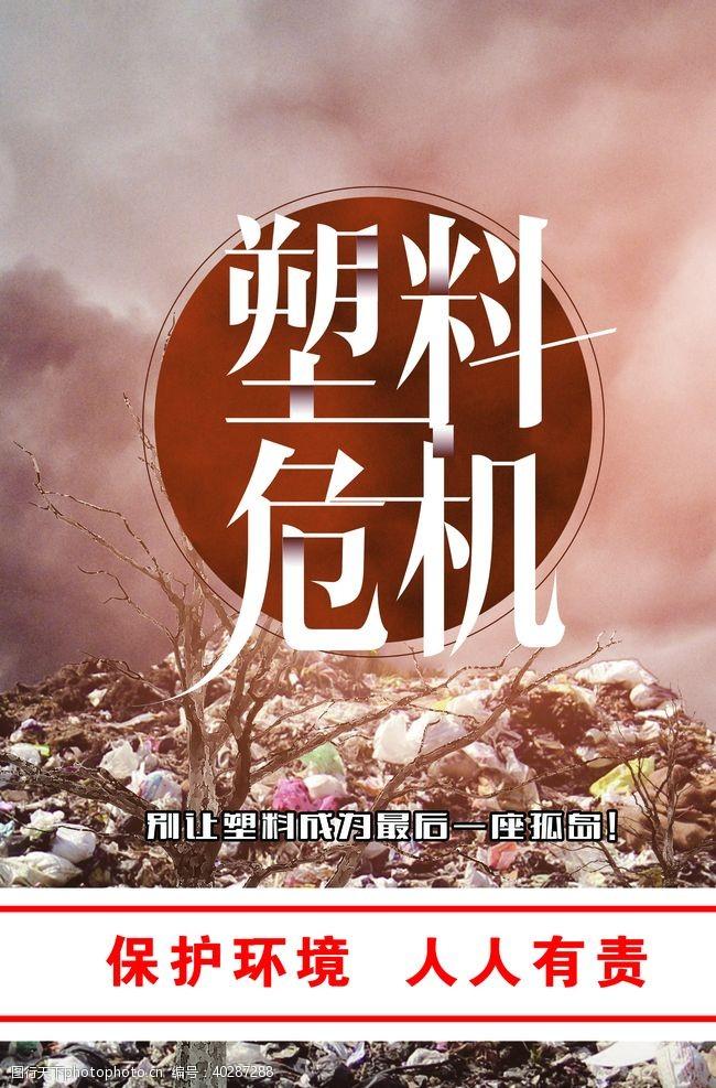 保护环境塑料公益广告图片