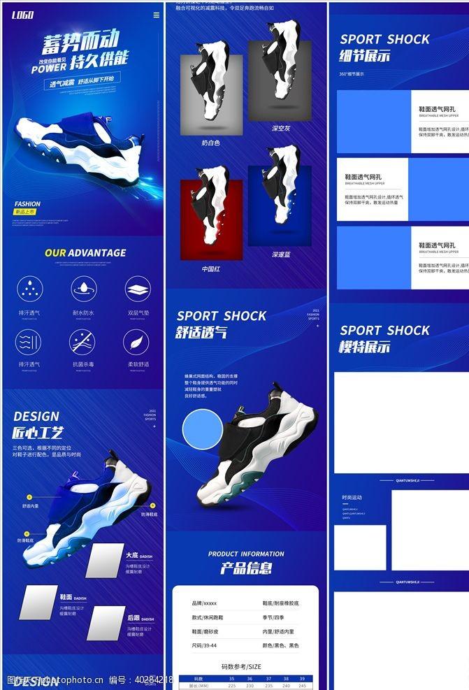 淘宝炫酷风运动鞋详情页简约篮球图片