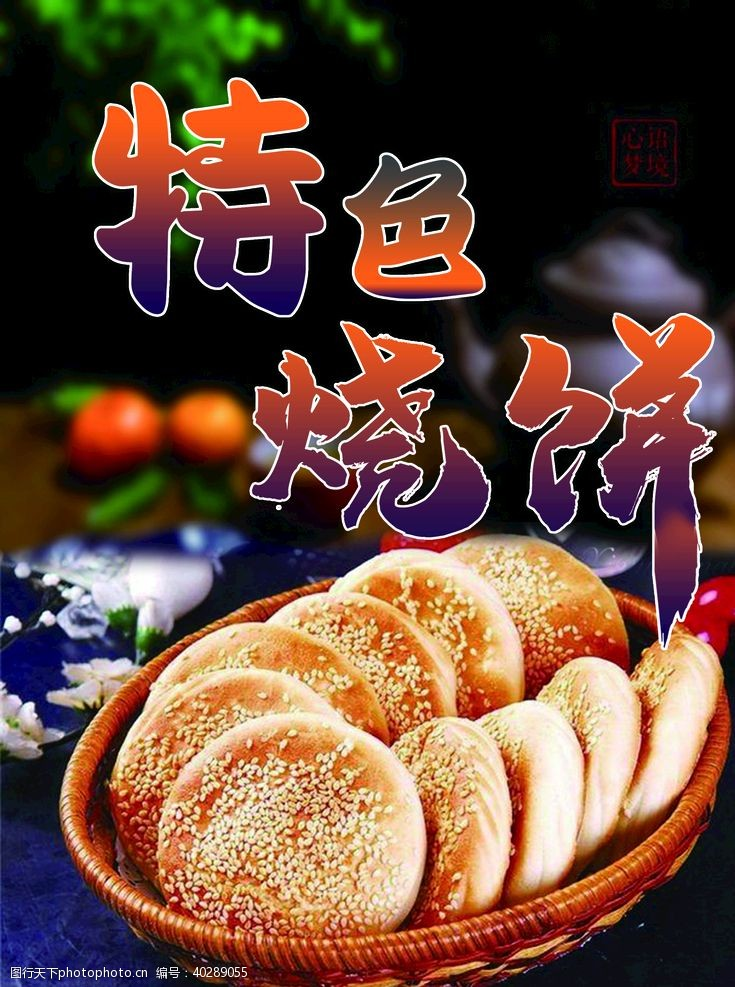 火锅特色烧饼图片