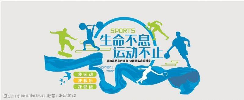 体育运动体育文化墙图片
