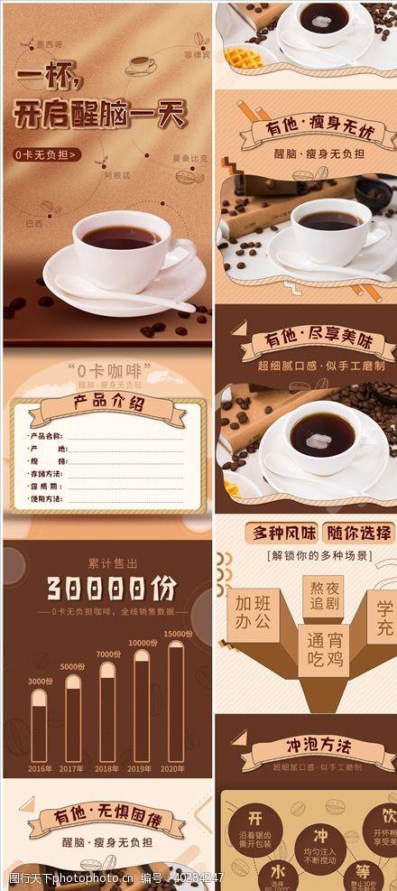 淘宝装修模板通可爱风格低卡无负担咖啡详情页图片