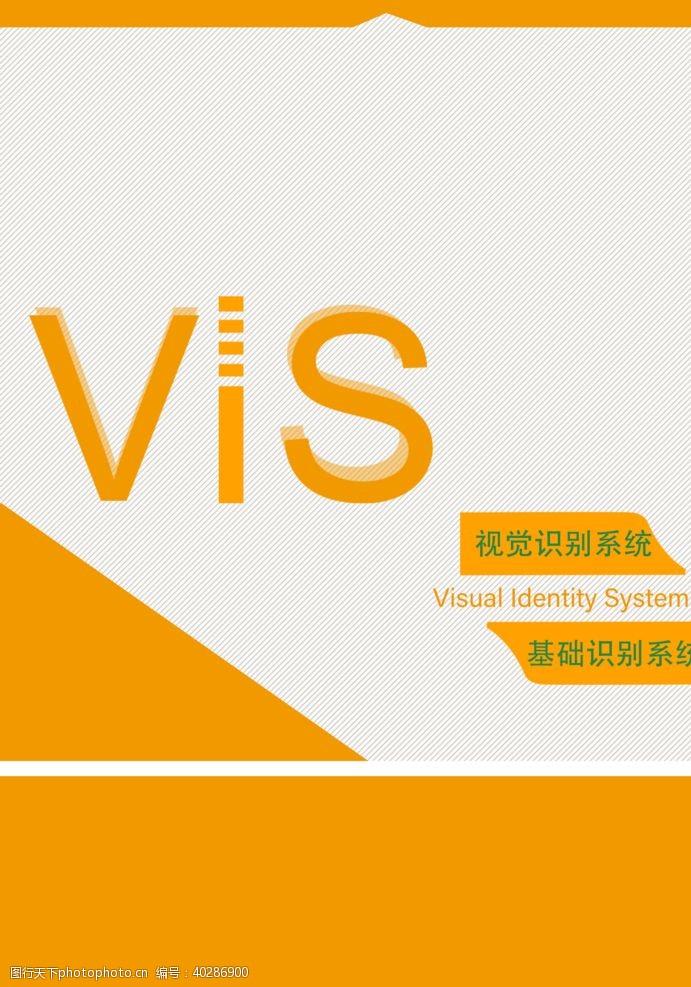 脐橙VI封面图片