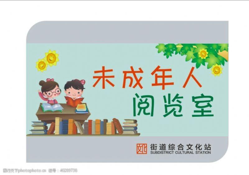 儿童未成年人阅览室图片