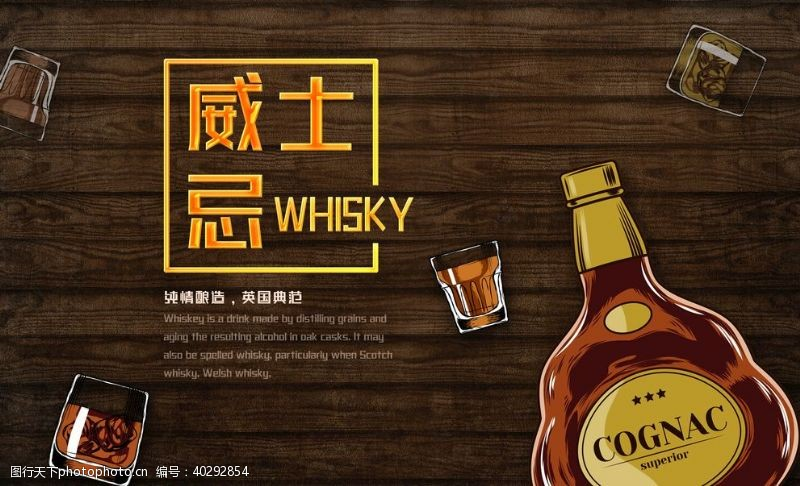 墙壁威士忌背景墙图片