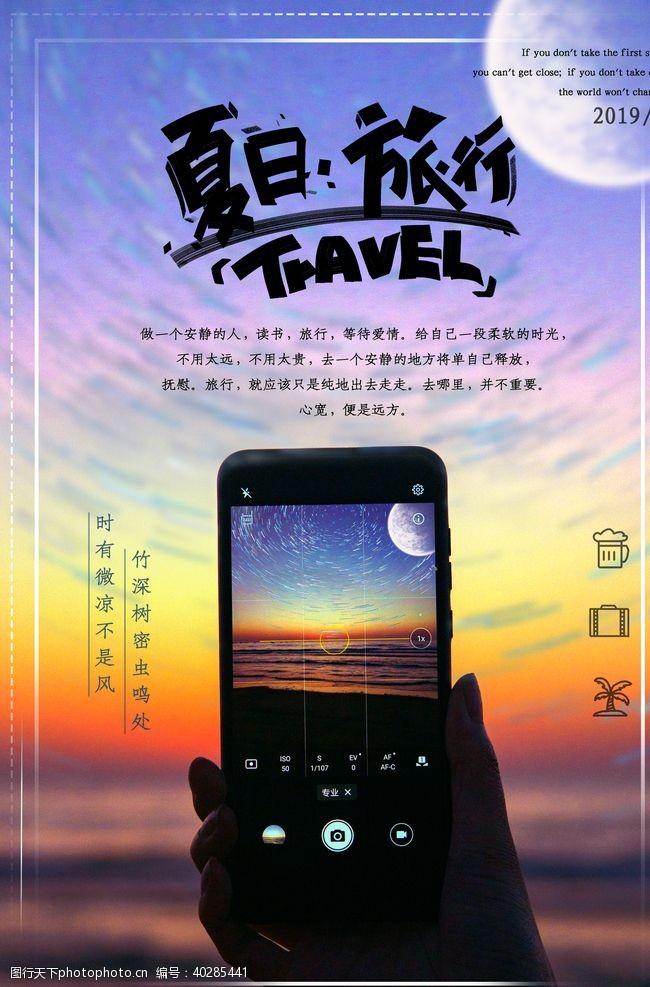 旅游海报夏季旅游图片