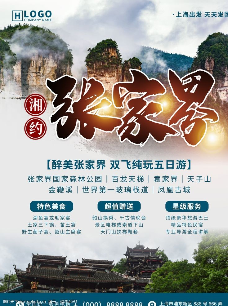 国内旅游湘约张家界旅游海报图片