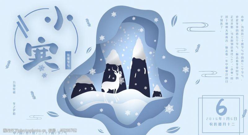 大寒海报小寒节气图片