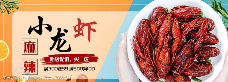 五香小龙虾小龙虾banner图片