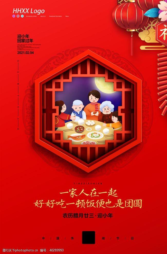 传统节日小年图片
