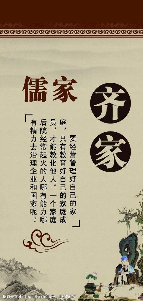 校园文化儒家思想齐家图片