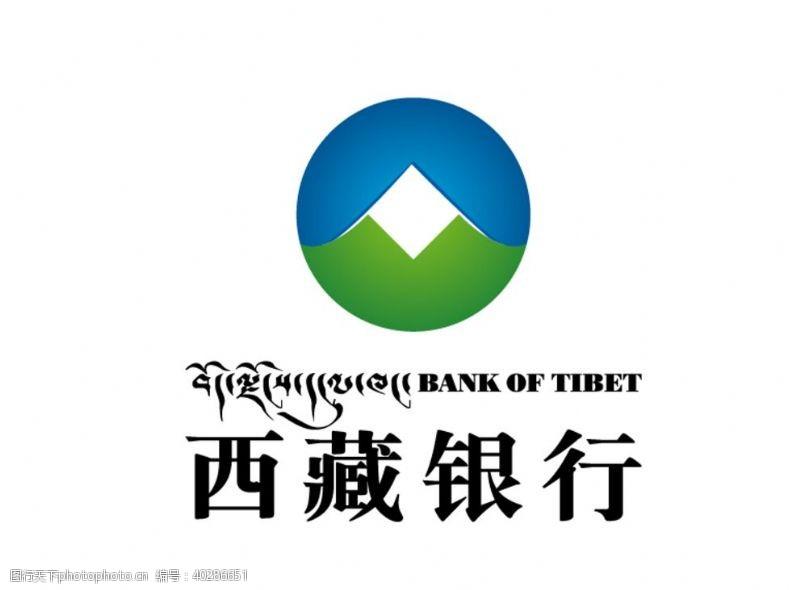 bank西藏银行标志LOGO图片