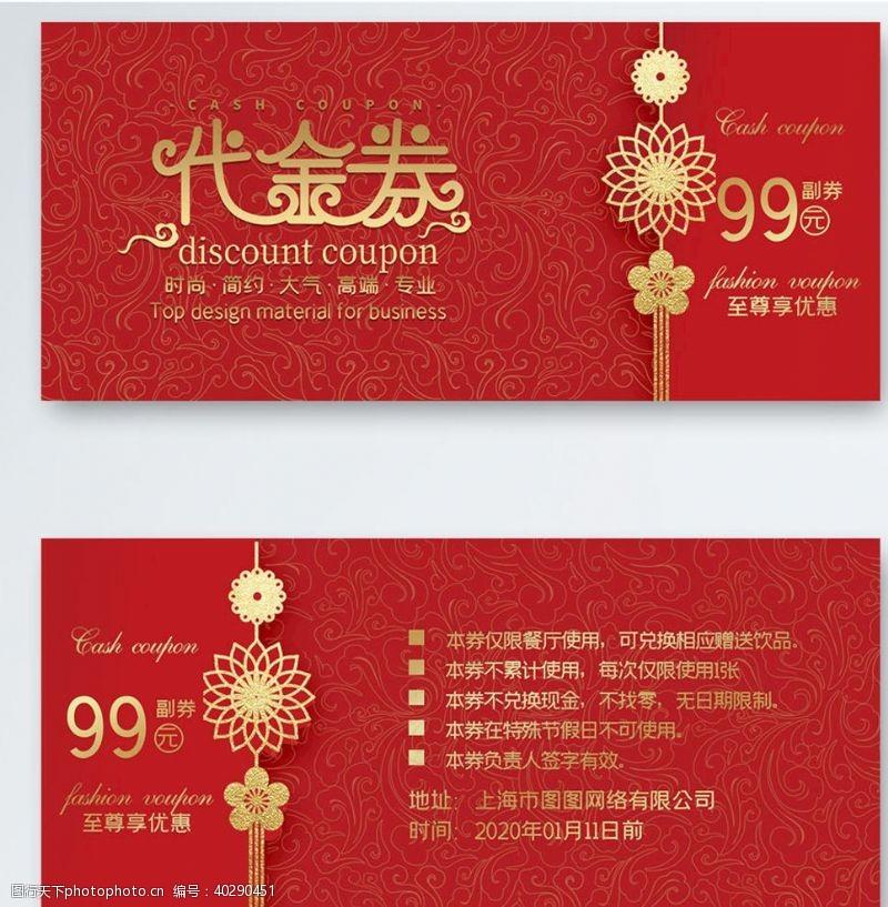 字体设计新春元旦活动企业礼品兑换券代金图片