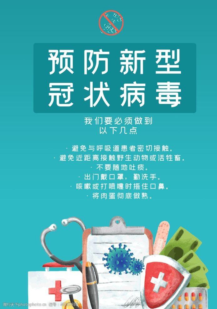 公益宣传新冠病毒图片