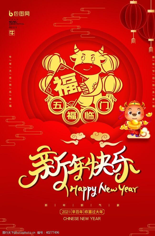 写真新年快乐图片