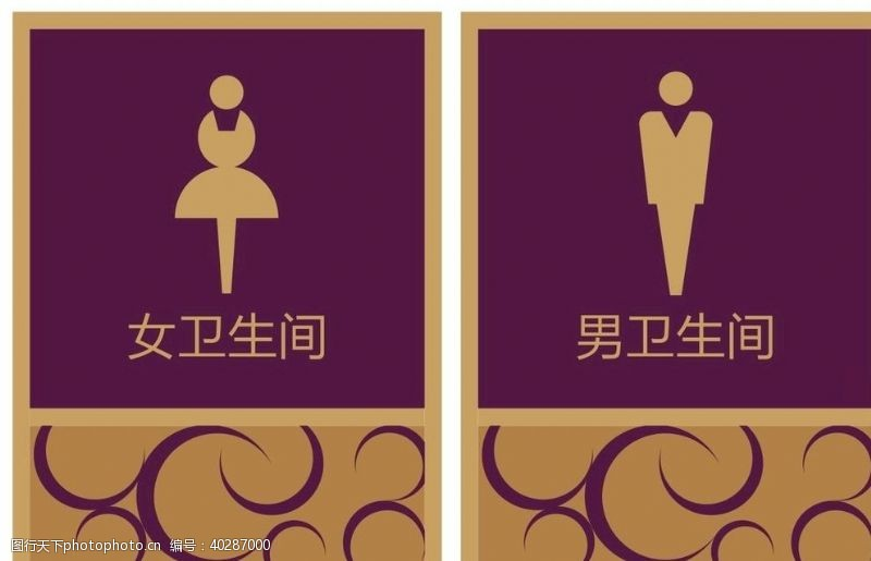 厕所洗手间标识牌图片