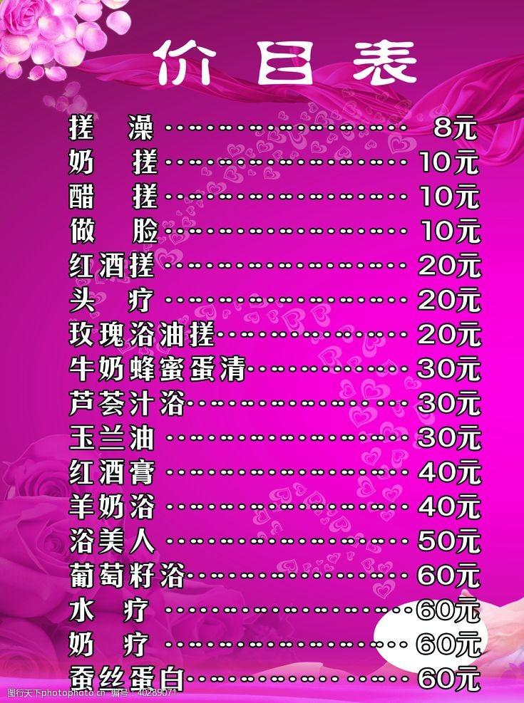 按摩洗浴价目表图片