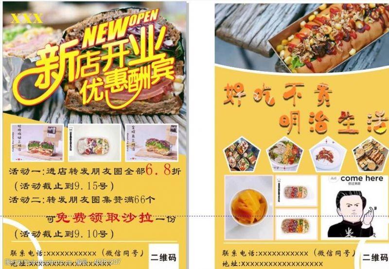 宣传页设计宣传页培训宣传页美食宣传页图片