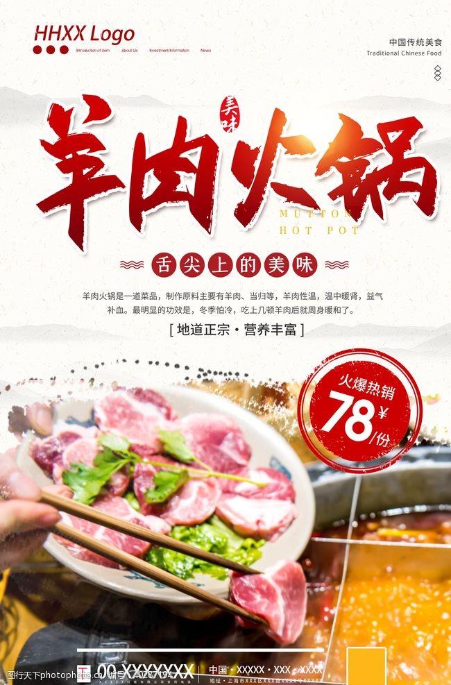 火锅海报羊肉火锅图片