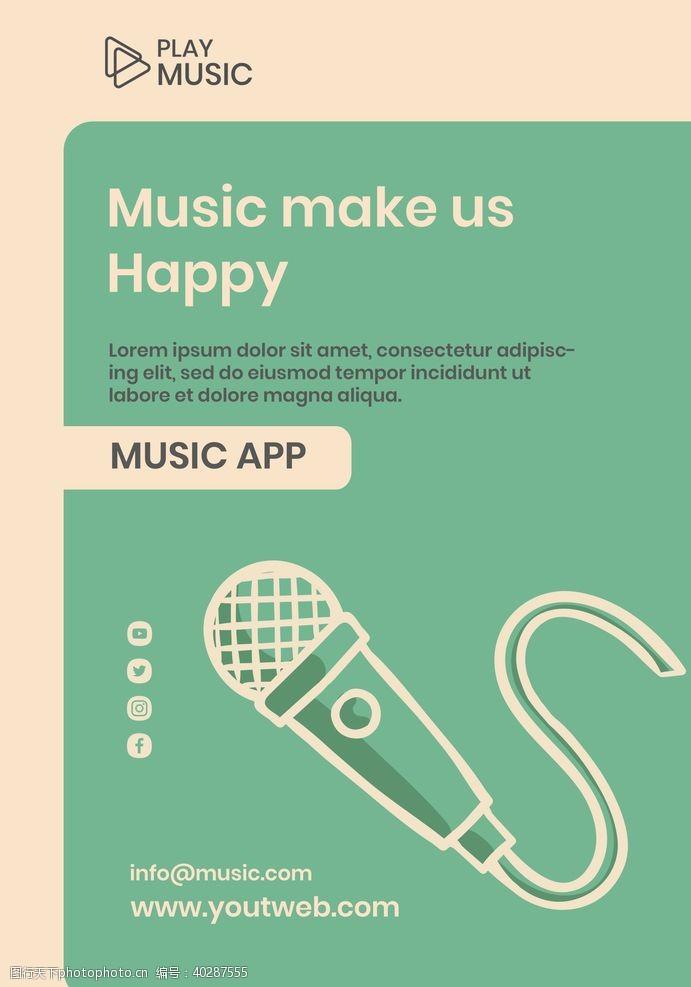 创意海报音乐应用APP海报图片