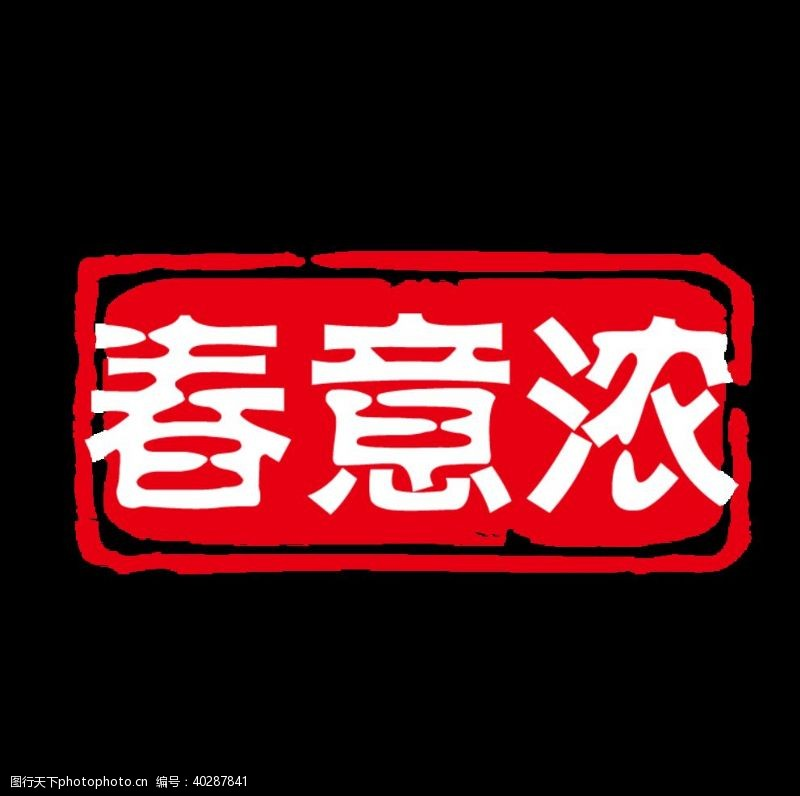 版式印章中国风图片