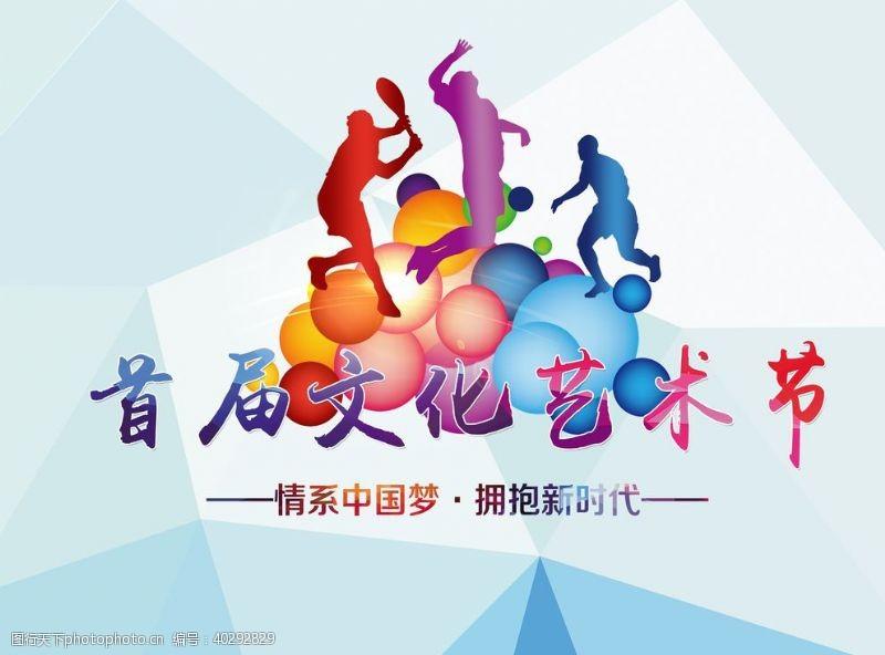气球艺术节图片