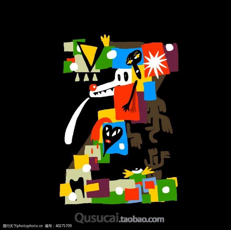 艺术字母图片
