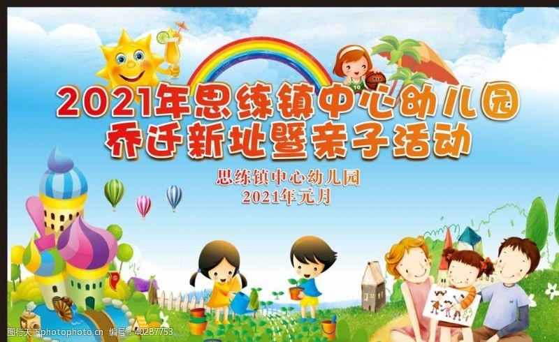 活动展板幼儿园运动会亲子活动运图片