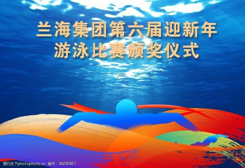 彩色展板游泳馆海报图片