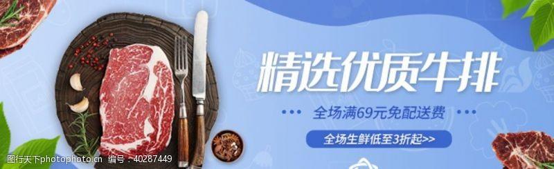红酒优质牛排banner图片