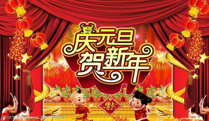 传统节日元旦海报图片
