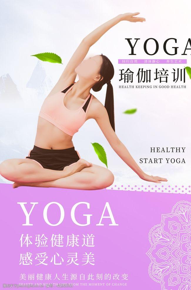 健身瑜伽瑜伽图片