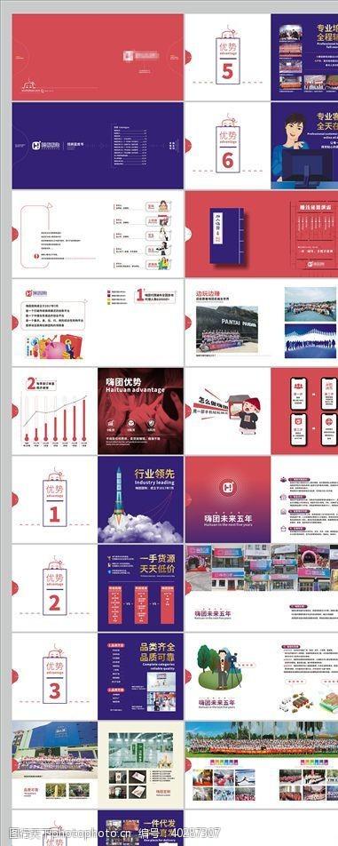紫色招商画册手册图片