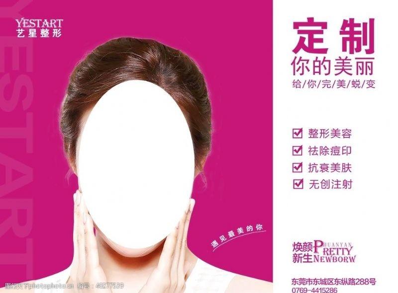 医院宣传整形广告图片