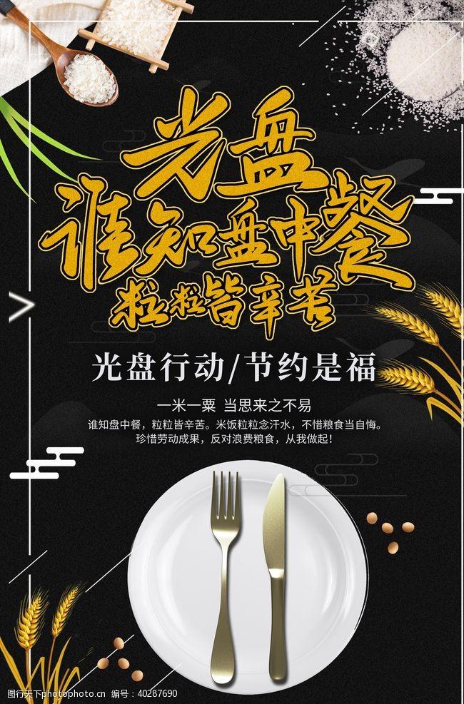 餐厅海报珍惜粮食图片