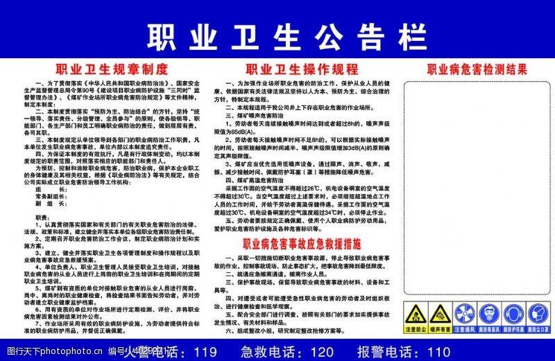 制度职业卫生公告栏图片