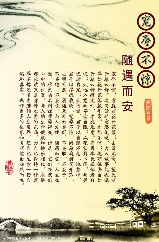 流行中国风背景传统文化随遇而安图片