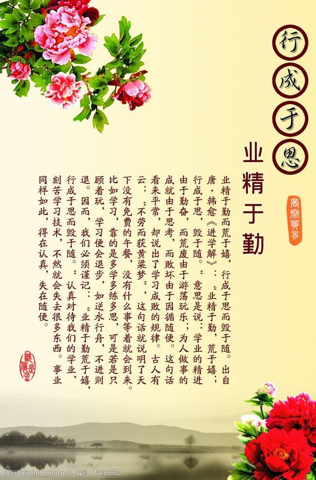 流行中国风背景传统文化业精于勤图片