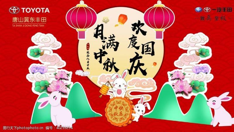 异形中秋国庆图片