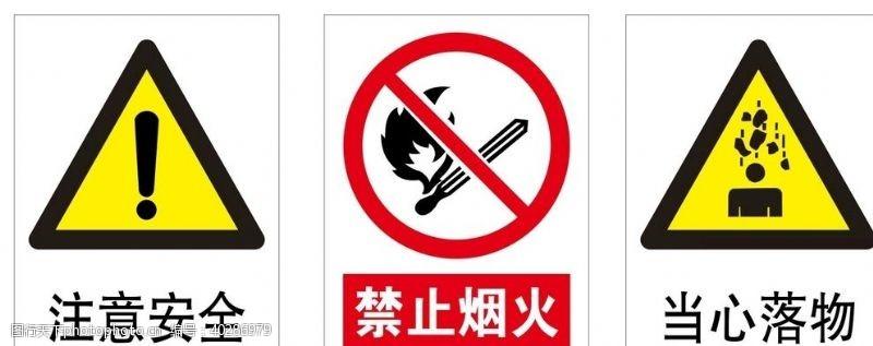 警示牌注意安全禁止烟火当心落物图片