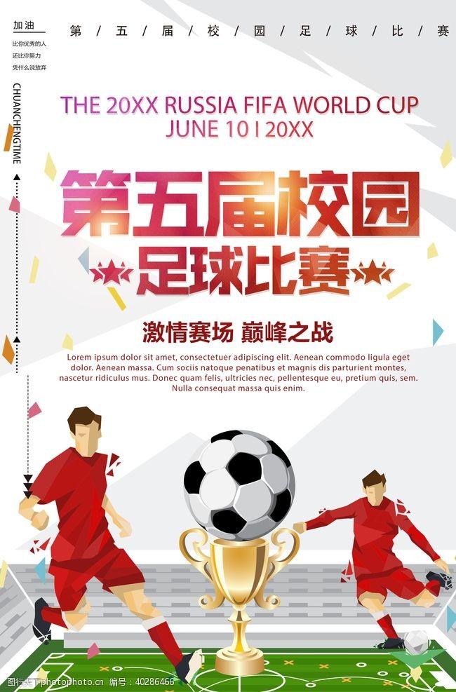 明星足球争霸赛足球比赛海报图片